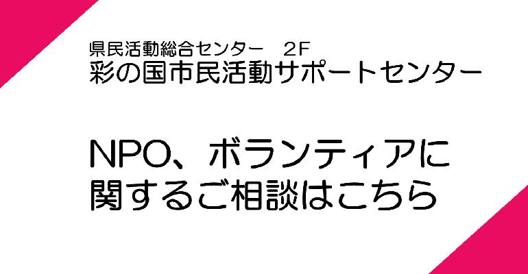 NPO・ボランティア