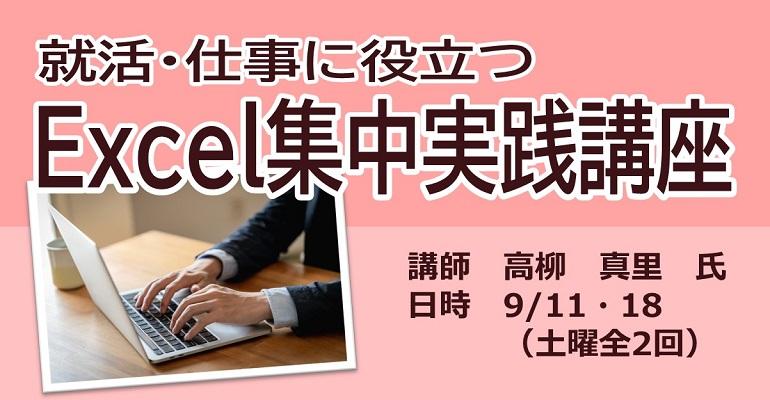 就活・仕事に役立つExcel集中実践講座