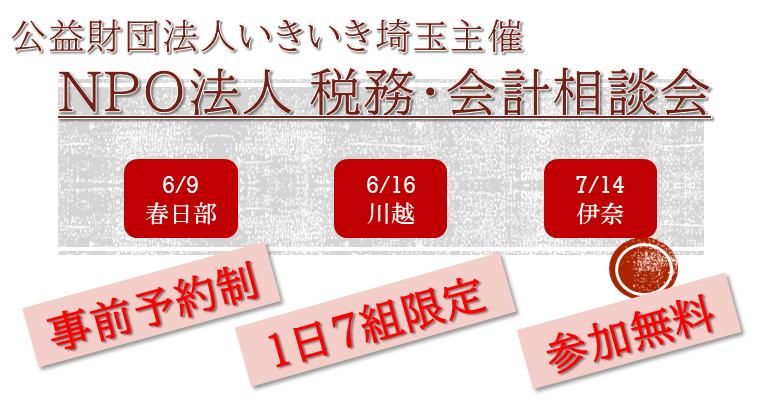 公益財団法人いきいき埼玉主催 NPO法人税務・会計相談会