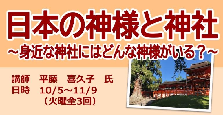 日本の神様と神社~身近な神社にはどんな神様がいる?~