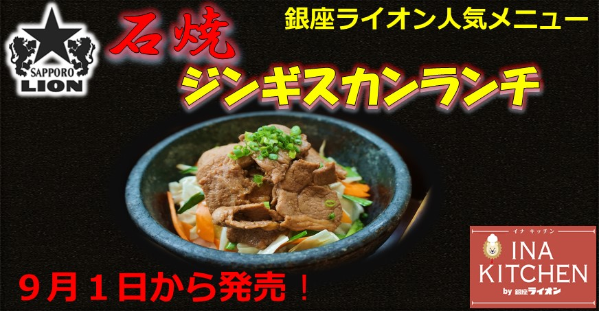 食べ応え十分!肉たっぷり!石焼ジンギスカンランチはじめました!