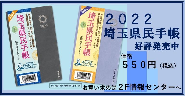 「2022年(令和4年)版埼玉県民手帳」販売開始!
