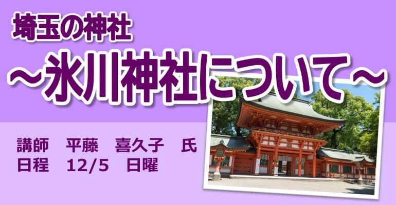 埼玉の神社~氷川神社について~