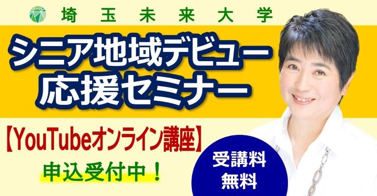 埼玉未来大学シニア地域デビュー応援セミナー