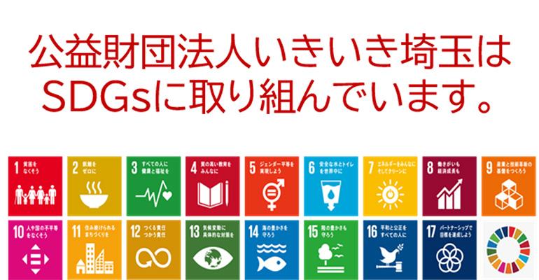 公益財団法人いきいき埼玉はSDGsに取り組んでいます