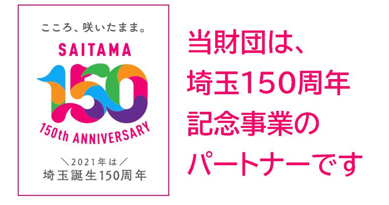 埼玉誕生150周年
