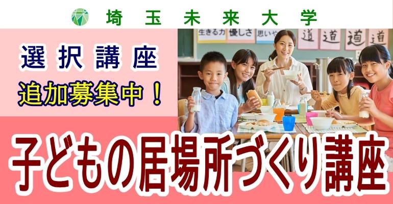埼玉未来大学選択講座(後期課程)追加募集中