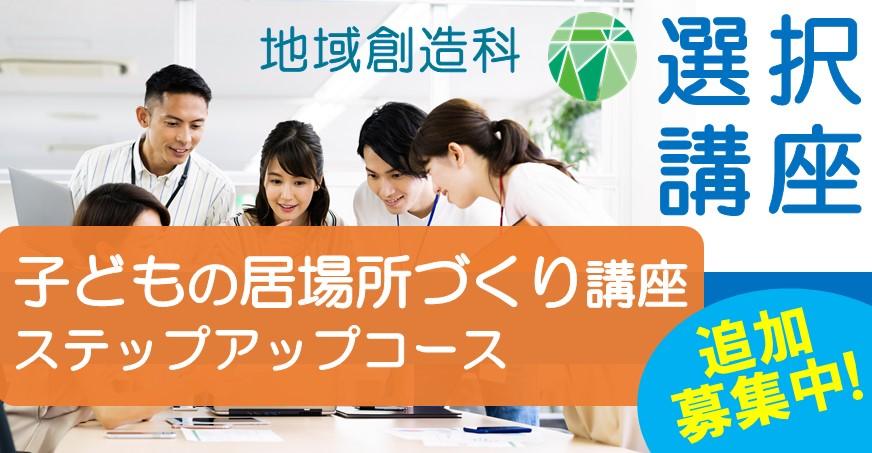 地域創造科 選択講座(追加募集)